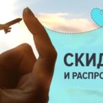 Авиакомпания ЮТэйр-Украина: ПРОМО ТАРИФ с 1 МАРТА ЖУЛЯНЫ-САНКТ-ПЕТЕРБУРГ